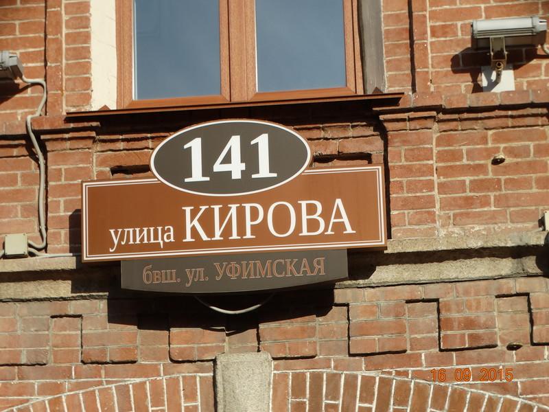 таблички улиц Челябинска