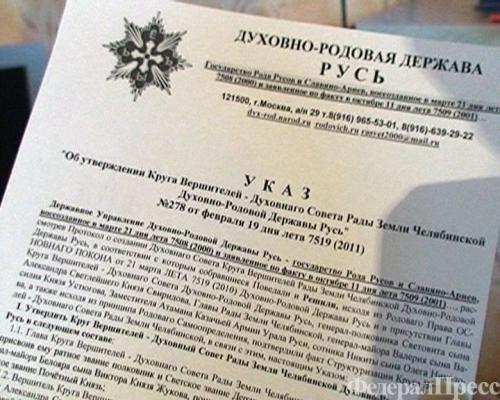 Наеманжелинца завели дело зарассылку экстремистских заявлений вгосорганы