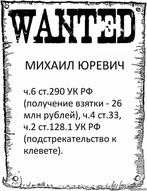 Юревич уголовное дело