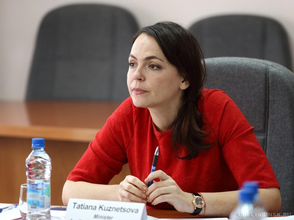Татьяна Кузнецова министр Минэкономразвития Челябинской области