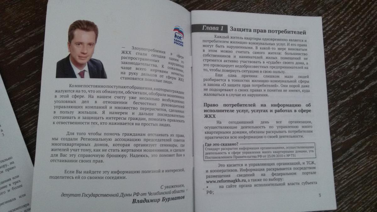 Бурматова снять с выборов не удалось административный ресурс  На сайте указано наличие в книге трех авторов Бурматов представил договор с одним из них при этом в тексте его брошюры указывается что создал данную