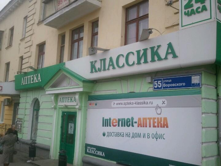 аптека Классика Челябинск