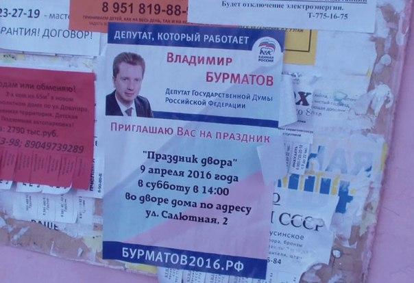 Бурматов Владимир Владимирович депутат Государственной Думы Челябинск