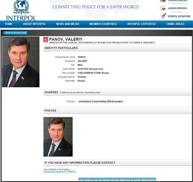 Валерий Панов Челябинск розыск Интерпол