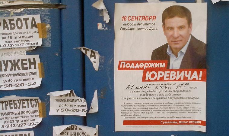 Юревич выборы 2016