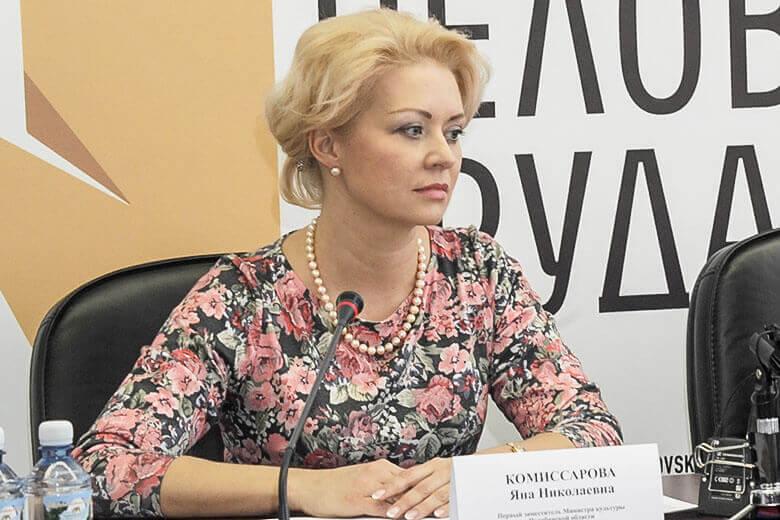 Яна Комиссарова заместитель министра культуры Челябинской области
