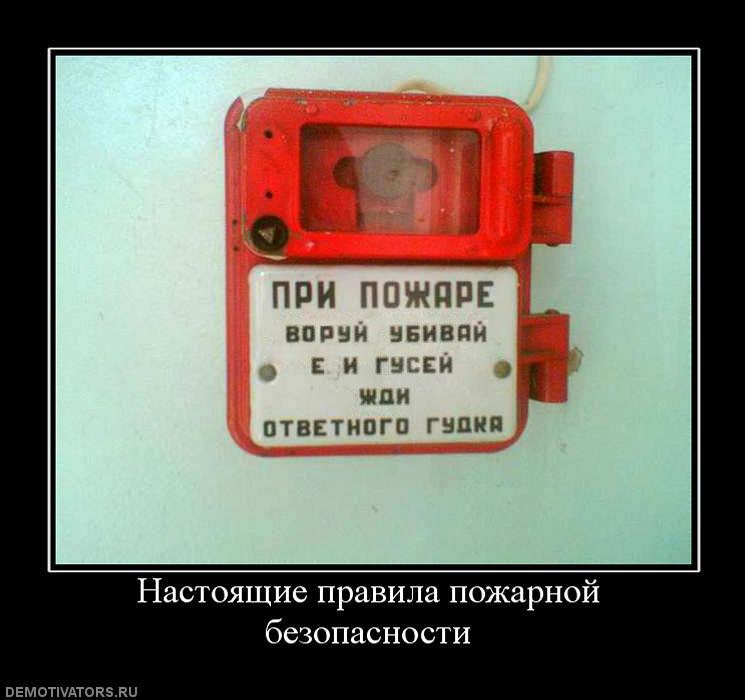 пожарник воровал бензин