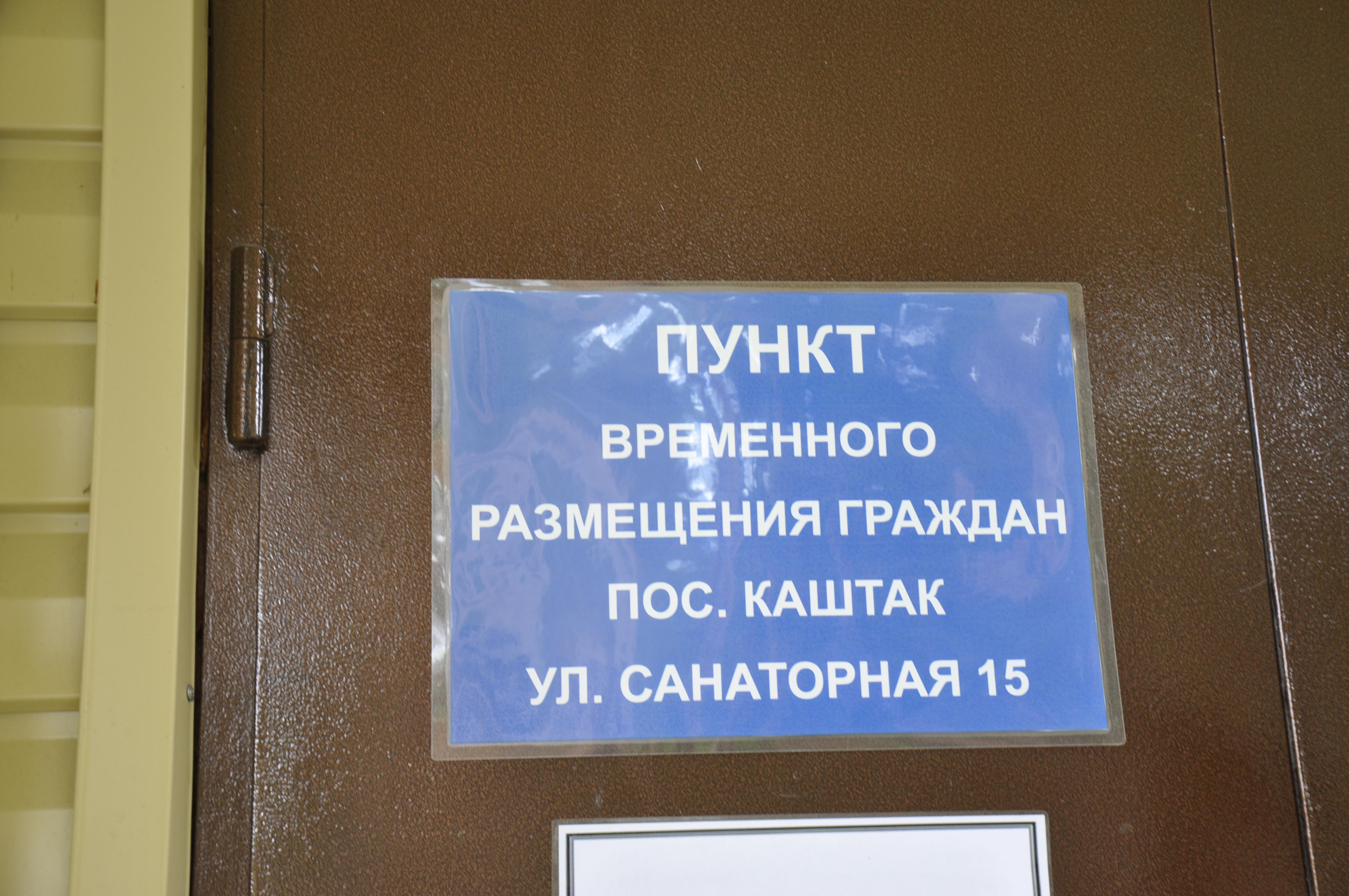 посёлок Каштак
