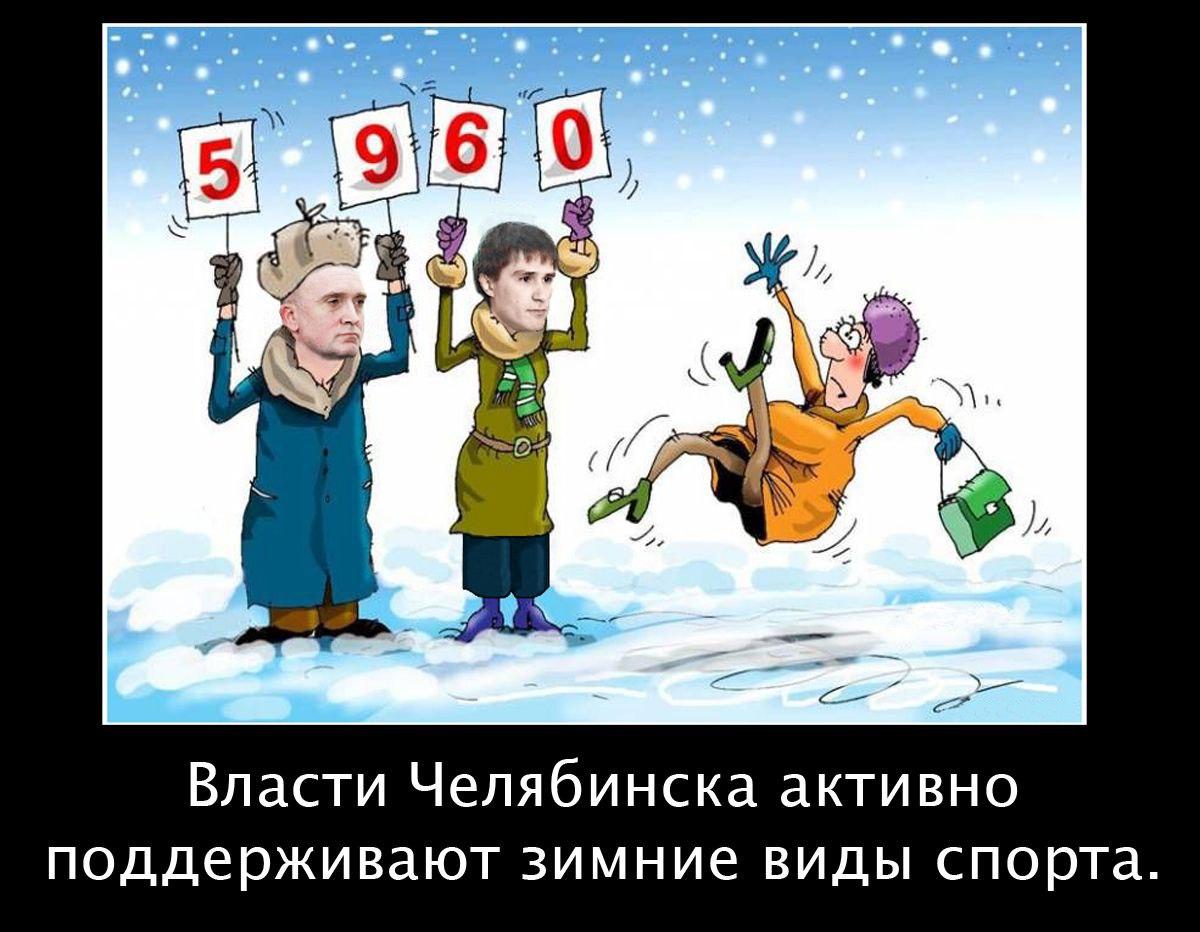 Челябинск против Дубровского