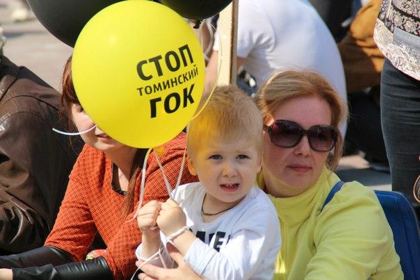 митинг против Томинского ГОКа 17 апреля 2016