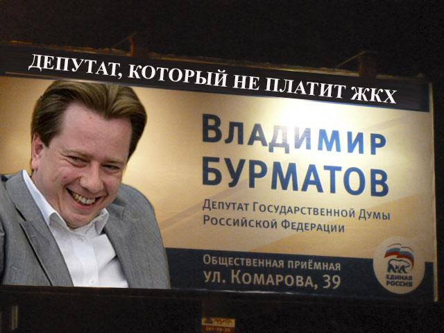 Владимир Владимирович Бурматов депутат Госдумы