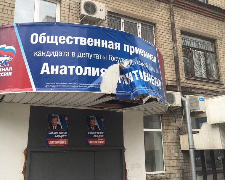 Алексей Литовченко выборы 2016 Челябинск Коркинский округ