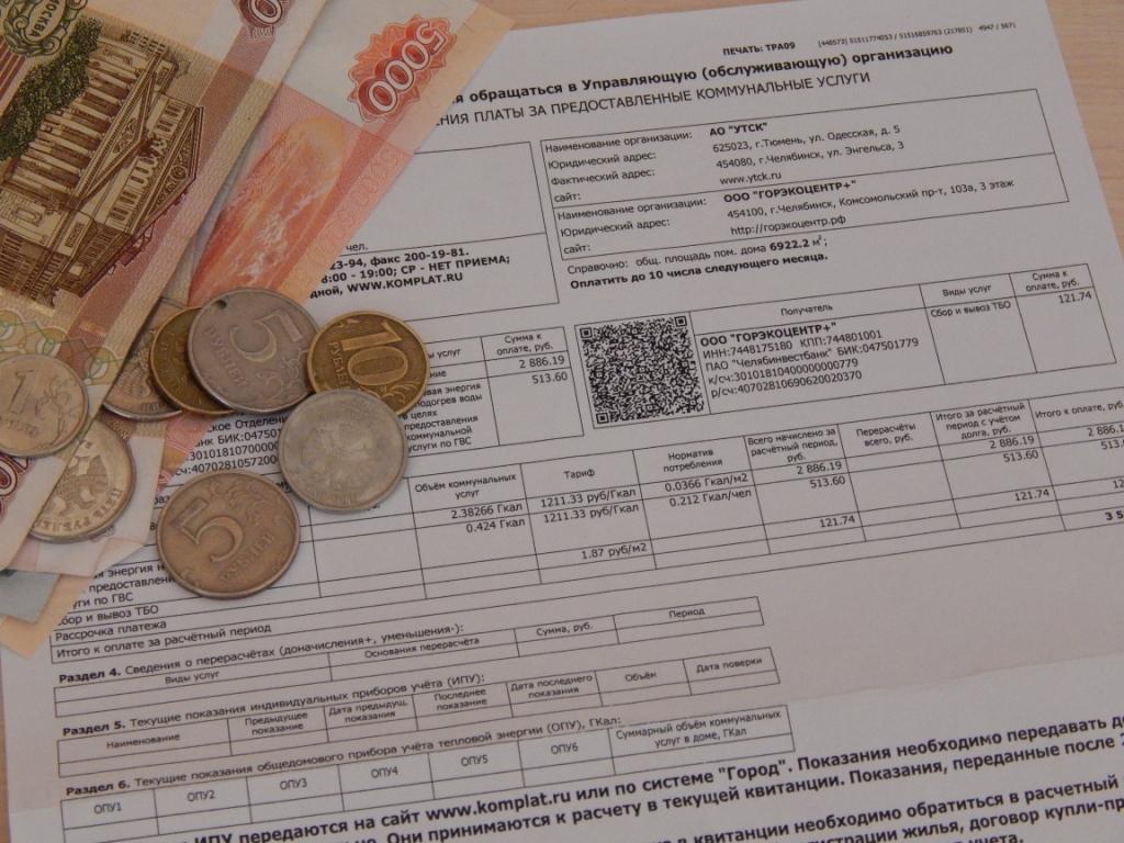 квитанция на оплату жилищных услуг