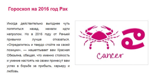 гороскоп на 2016 год рак женщина лошадь
