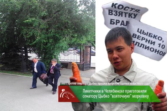 Константин Цыбко последние новости