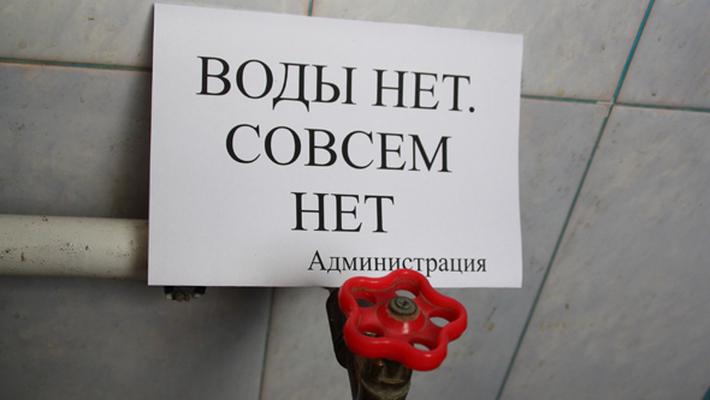 ВЧелябинске предполагается масштабное отключение воды