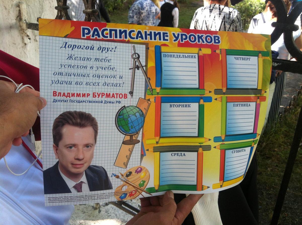 Бурматова снять с выборов не удалось административный ресурс  В ночь перед процессом 10 сентября после долгих поисков обнаружился наконец исходник фотографии который использовал кандидат Бурматов в своем материале