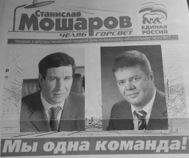 Юревич Мошаров