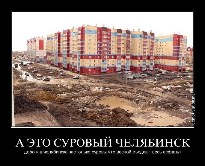 Начелябинские дороги планируют потратить 700 млн руб.