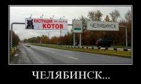 суровый Челябинск