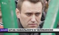 Навальный в Челябинске