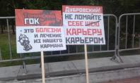 митинг против Томинского ГОКа в Челябинске