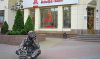 Альфа-банк Челябинск