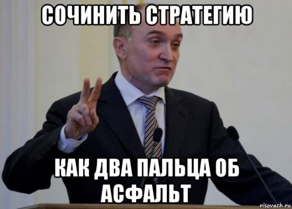 Стратегия 2035 Дубровский