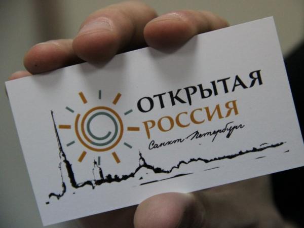 Открытая Россия Надоел Ходорковский