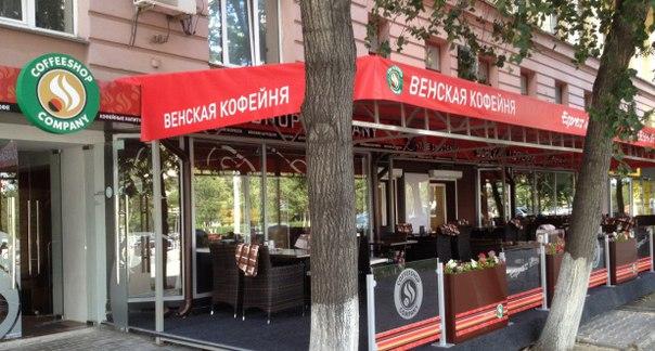 Венская кофейня Челябинск