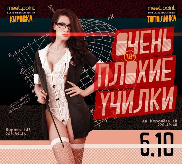 Гражданин Челябинской области пожаловался нарекламу, оскорбляющую профессию учителей