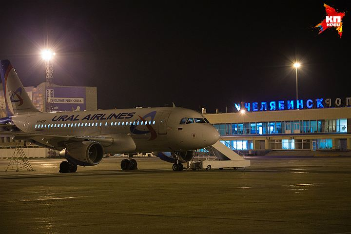 аэрпорт Челябинск