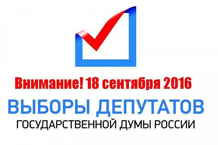выборы в Госдуму 18 сентября 2016